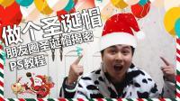 22 朋友圈的圣诞帽头像怎么来的? |「KMEN」VLOGS