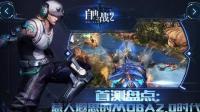自由之战2试玩娱乐解说丨良心MOBA游戏