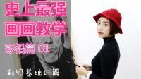 【史上最强画画教学】彩铅篇—第1集