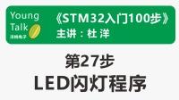 STM32入门100步(第27步)LED闪灯程序