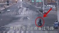 红绿灯路口, 摩托车男子过马路时, 监控拍下了令人心寒的画面!