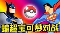 ★神奇宝贝★蝙蝠侠和超人的现实版宝可梦对战! 圣诞快乐! ★酷爱ZERO