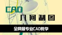 CAD制图-CAD几何案例06-CAD绘图