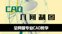 CAD制图-CAD几何案例18-CAD绘图