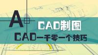 CAD全套教程-CAD制图-02.CAD学习方法-CAD一千零一个技巧-CAD小米老师