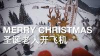 圣诞老人无人机视角