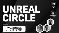 虚幻引擎动画制作流程介绍 -  张贤华 灼华网络