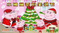 小猪佩奇 粉红猪小妹之佩奇一家过圣诞节 笑笑小悠装扮游戏