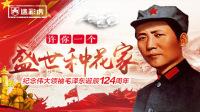 12月26才是中国人自己的圣诞节