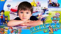 Lucas和Lily玩具: 汪汪队立大功 大型总部巡逻车 呼叫中心基地车 萌娃Lucas玩具拆箱