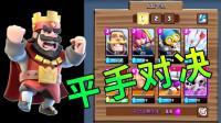 [宝妈趣玩]皇室战争02★打成平手, 不巧竟有加时赛! 平手的对决!