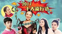 【淮秀帮】年末终极盘点: 2017十大网络流行语!