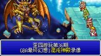 [歪四游玩第36期]GBA最终幻想1混沌神殿录像