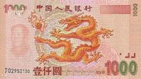 中国会发行1000元人民币面额吗? 说出来你都不敢相信