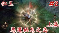 仁王 #2 恶魔栖息之岛 通关攻略解说视频