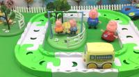 小猪佩奇乔治一家去游乐园
