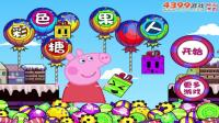 小猪佩奇之佩佩打糖果人 刷礼物盒 粉红猪小妹 笑笑小悠亲子益智小游戏