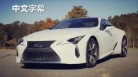 全新旗舰轿跑! 雷克萨斯 LC500 美媒试驾评测(中文字幕)