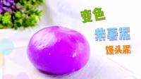 会变色的紫薯泥史莱姆, 用馒头泥的方法制作, 柔软有韧性