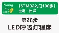 STM32入门100步(第28步)LED呼吸灯程序