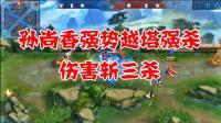 王者荣耀精彩集锦: 孙尚香强势越塔强杀爆炸伤害斩三杀