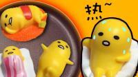 治愈系列的玩具, 卖萌的懒蛋蛋杯缘子盒蛋挂件!