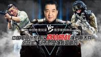 中国电竞玩家首次真枪挑战俄罗斯大兵 局座:这不也是强我国威吗?