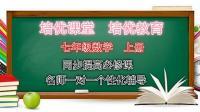 七年级数学上册 培优课堂01 同步提高必修课 解多重括号的一元一次方程 题海战术