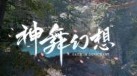 【青青】神舞幻想 01 又是一个玩鸟的男主