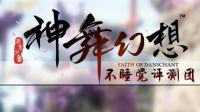 [不睡觉评测团]神舞幻想游戏评测《虚幻4国产单机新作实力几何? 》