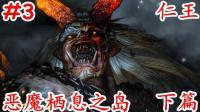 仁王 #3 恶魔栖息之岛 下篇 通关攻略解说视频