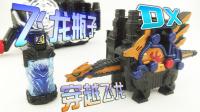 【玩家角度】DX假面骑士Cross-Z 穿越飞龙 飞龙瓶子 BUILD