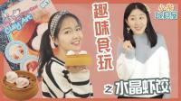 趣味食玩之水晶虾饺! 琪琪小蜗的食玩首秀成功了吗?