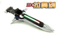 【玩家角度】DX假面骑士Cross-Z 拉奏剑 BUILD