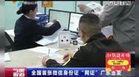 """全国首张微信身份证""""网证""""广东签发, 指纹和面部识别新技术运用"""