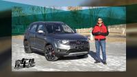 《夏东评车》一汽森雅R7: 探索便宜的好车