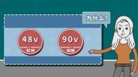 48V和90V哪个更省油? 看看欧洲和美国都怎么说!
