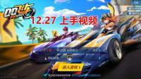 【蓝月解说】QQ飞车 手游版 12.27上手体验视频【手机上的经典移植】