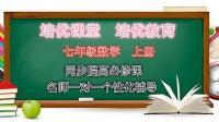 七年级数学 培优课堂06 同步提高必修课 打折销售