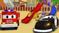 汽车城之警车和消防车 第28集 游乐园的滑梯坏了