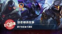 徐老师讲故事71: 源计划彩蛋大揭秘