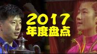 【乒乓放大招】28 年度盘点,2017年十大赛场记忆
