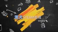 STEAM课程 | 第20课 圆梦少年—一起制作趣味十足的挖掘机