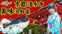 给你一个必须去日本的理由: 河豚大餐, 四种吃法, 口水横飞!