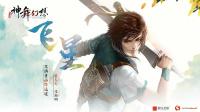 【望楼解说】神舞幻想#01 飞星【国产单机RPG】