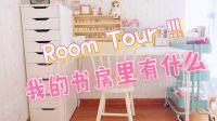 room tour~我的书房里有什么