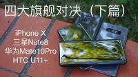2017年四大旗舰对决(续航购买建议篇)【iPhone X&三星Note8&mate10Pro&HTC U11+】By华生
