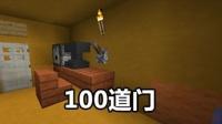 預告片 智商的大考驗【我的世界 Minecraft】 一百道門 四人解密
