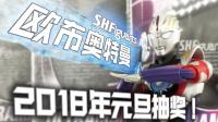 【玩家角度】S.H.Figuarts 欧布奥特曼 重光形态&元旦微博抽奖活动!