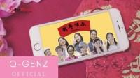 [2019新年歌曲必听] Q-Genz 巧千金 2018 贺岁专辑 [满满丰盛]《新年快乐》